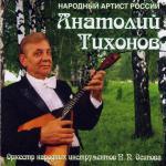 Cover Anatly Tikhonov 1_resize.jpg