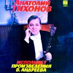 Cover Anatoly Tikhonov 1.jpg