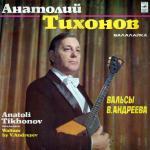 Cover Anatoly Tikhonov 3.jpg