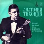 Cover Anatoly Tikhonov 5.jpg