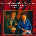 Cover Tikhonov Andreev 1.jpg
