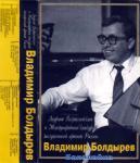 Cover Boldyrev Tchaikine K7 1.jpg