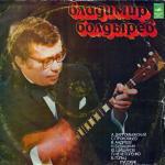 Cover Vladimir Boldyrev 1.jpg