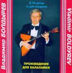 Cover Vladimir Boldyrev 50 let 1.jpg